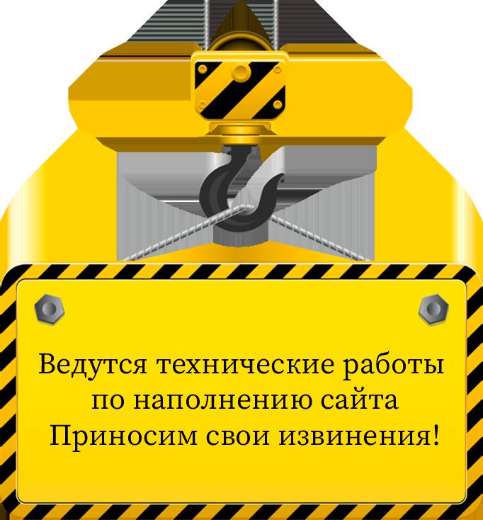 Сайт закрыт на тех.работы